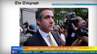 Президент Украины подал иск на ВВС за клевету