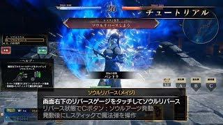 セガAM2研が贈る協力対戦アクションゲーム「SOUL REVERSE」の「チュート...