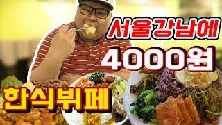 서울 강남 한복판에 4000원 한식뷔페가 착한 가성비 …