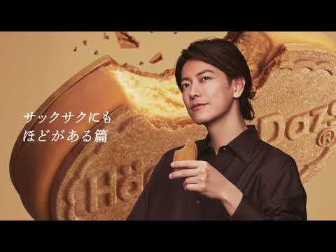佐藤健 ハーゲンダッツ CM スチル画像。CM動画を再生できます。
