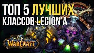 Топ 5 лучших классов world of warcraft legion