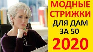 СТИЛЬНЫЕ СТРИЖКИ 2020 ДЛЯ ЖЕНЩИН 50 ПЛЮС
