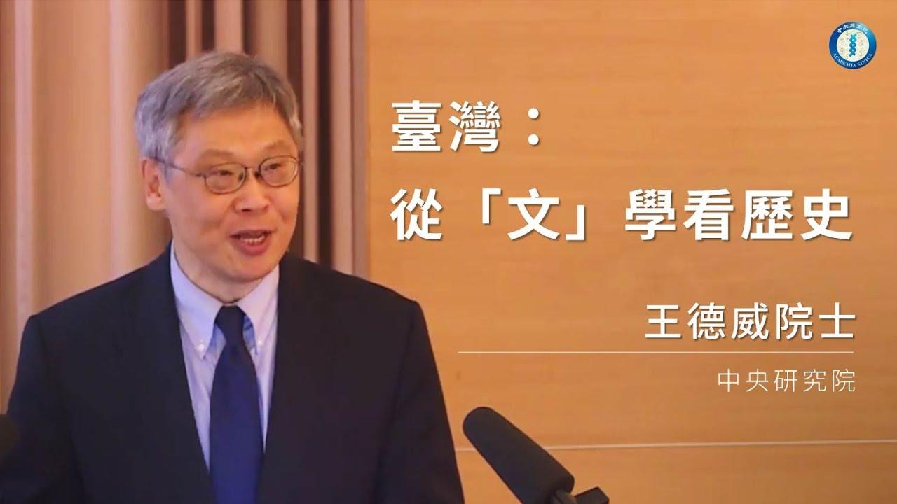 臺灣:從「文」學看歷史|王德威院士