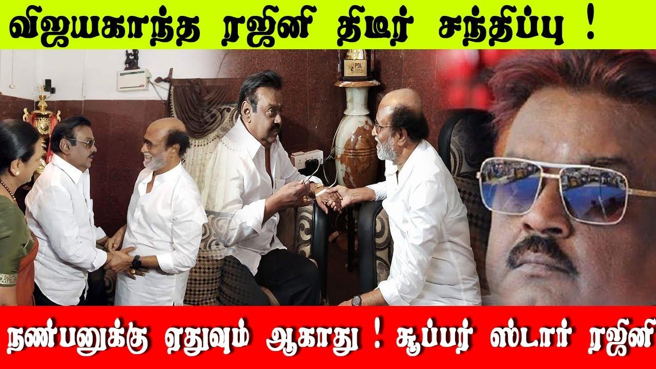 சற்றுமுன் Vijayakanth யை பார்த்து கண்ணீர் விட்ட ரஜினிகாந்த் !Rajinikanth Vijayakanth Meet  Emotional