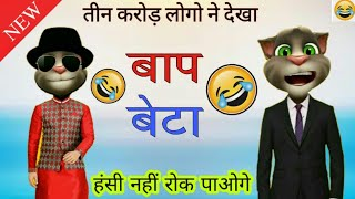 Talking Tom Baap Beta Funny Jokes Father Son Funny Comedy Jokes  Talking Tom Hindi