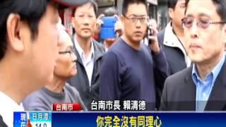 2016地震-京城銀行拆除緩慢 賴清德發飆要業者道歉-民視新聞