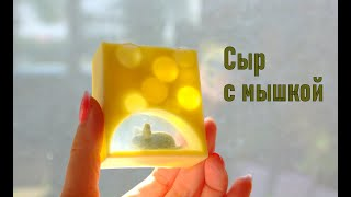 """Soap """"Mouse and Cheese"""". Hand Made Soap."""