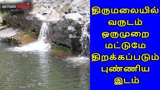 திருமலையில் வருடம் ஒருமுறை மட்டுமே திறக்கப்படும் புண்ணிய இடம் | Thirupathi | Britain Tamil Bhakthi