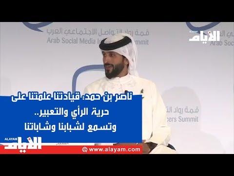 ناصر بن حمد قيادتنا علمتنا على حرية الرا?ي والتعبير.. وتسمع لشبابنا وشاباتنا