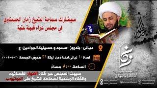 البث المباشر  لمجلس سماحة الشيخ الحسناوي - ليلة ١ صفر ١٤٤١ | مسجد وحسينية الجوادين ع - ديالى