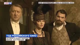 """Актер Илья Носков о фильме """"Контрибуция"""""""