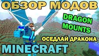 ч.65 - Оседлай дракона (Dragon Mounts) - Обзор мода для Minecraft
