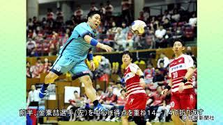 日本ハンドボールリーグ開幕(佐賀新聞ニュースS2017年9月1日)