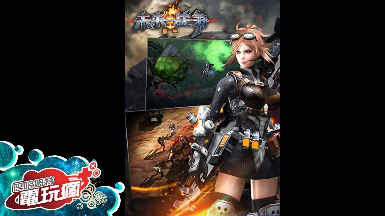 《未來戰爭:重生 Future War:Reborn》手機遊戲介紹 - YouTube