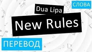 Baixar Dua Lipa - New Rules Перевод песни На русском Слова Текст