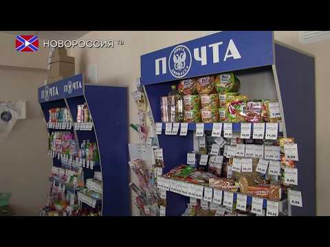 Открытие обновлённого почтового отделения в Ясиноватой