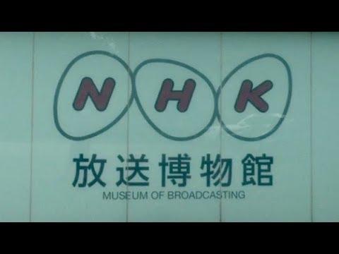 NHK museum of broadcasting Tokyo, Japan