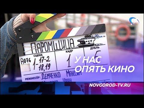 В Новгородской области начались съемки нового многосерийного фильма «Паромщица»