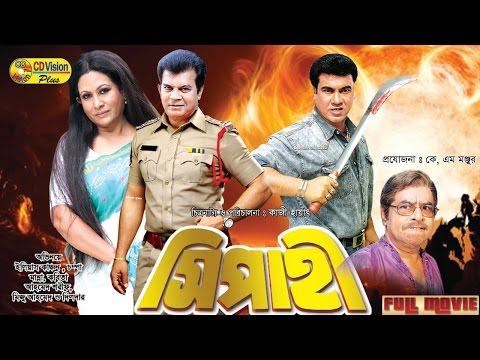 Sipahi | Full HD Bangla Movie | Ilias Kanchan, Champa, Manna, Kobita, Ahmed Sharif | CD Vision