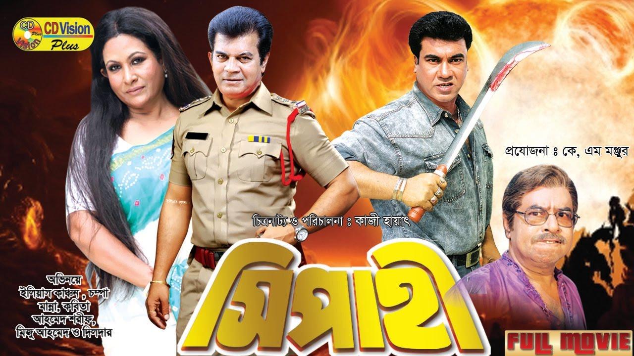 Sipahi Full Hd Bangla Movie Ilias Kanchan Champa Manna
