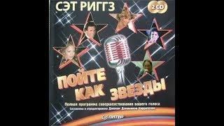 Уроки вокала - Сет Риггс  Seth Riggs - Пойте как звезды! Распевки в формате Гитар Про 4