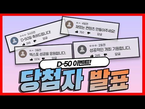 D-50 구독자 댓글이벤트 당첨자 발표