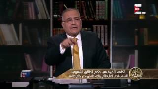 بالفيديو.. سعد الهلالي: الحكم في الطلاق الشفوي للشعب