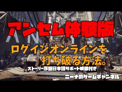 【Anthem】ログインオンラインを打ち破る方法。【アンセム体験版】ストーリー序盤日本語サポート映像付き