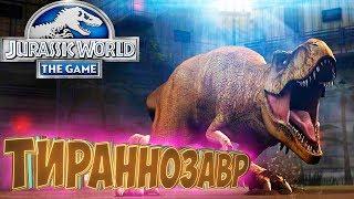 Первый ТИРАННОЗАВР - Jurassic World The Game - #7
