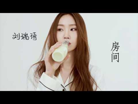 Liu Ruiqi刘瑞琦-Fang Jian房间 新版Lyrics(Pinyin)