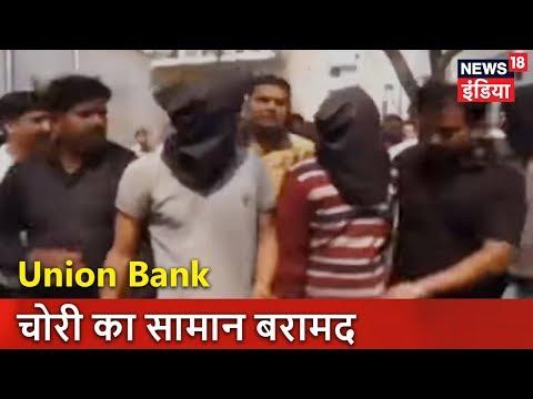 Kanpur: Union Bank चोरी का सामान बरामद | Manu Bhakar ने गोल्ड मैडल जीता