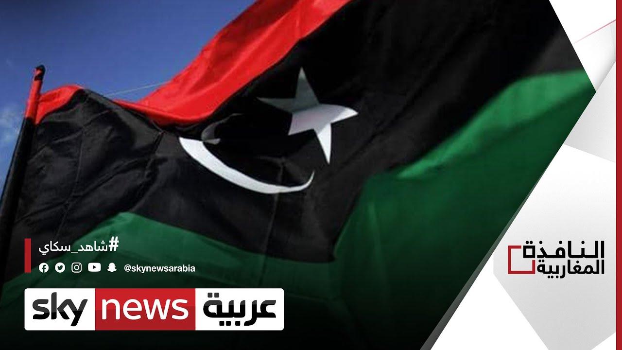 واشنطن تؤكد أهمية عقد جلسة لمنح الثقة للحكومة الليبية | النافذة المغربية  - نشر قبل 2 ساعة