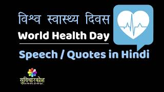 World health day speech in hindi with and fitness quotes विश्व स्वास्थ्य दिवस पर भाषण to present at your school or college on 7th...