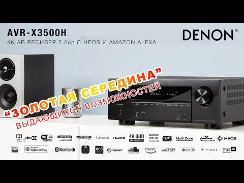 AV Ресивер Denon AVR-X3500H - ЗОЛОТАЯ СЕРЕДИНА