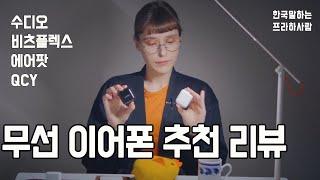 무선 이어폰 추천 리뷰 수디오 에어팟 비츠 플렉스 QC…