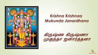 Krishna Krishnaa Mukunda Janardhana - Tamil & English lyrics   கிருஷ்ண கிருஷ்ணா முகுந்தா ஜனார்த்தனா