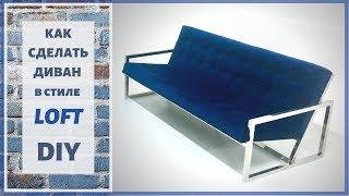 Как сделать диван на металлокаркасе в стиле LOFT. time lapse