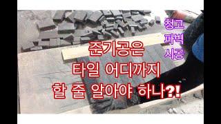전자일개미의 타일 탐구생활#55 파벽(청고)시공