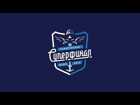 Суперфинал МЛБЛ 2019. 4 сентября. Синий зал