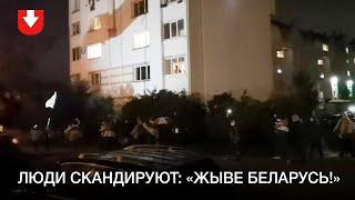 Люди вышли на акцию протеста в Курасовщине вечером 29 сентября