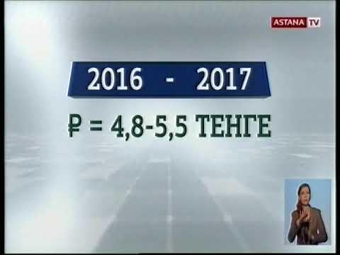 Курс российского рубля впервые достиг 6 тенге