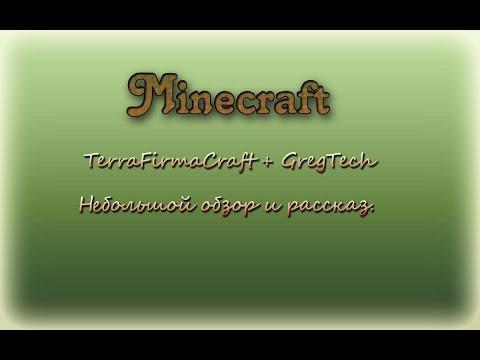 Minecraft сервера с модом Terrafirmacraft