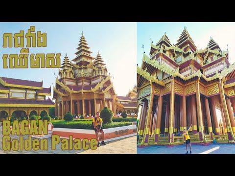 វាំងមាស ទីក្រុងបាហ្កាន មីយ៉ាន់ម៉ា Bagan Golden Palace Myanmar (Burma)