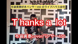 Thanks a Lot 布袋寅泰cover パンサー450