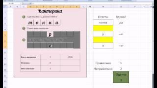 MS Office Excel. Урок 16. Викторина или кроссворд. Дополнения