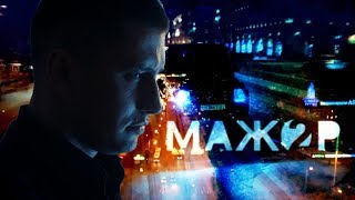 Мажор - 2 / Фан-трейлер