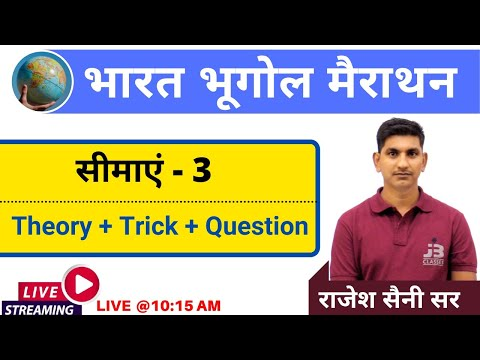 India Limit ( सीमाएं ) - 3 | India Geography For Patwari Exam and REET Exams