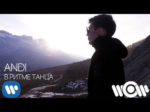 видео: ANDI - В ритме танца | Official Video