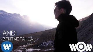 ANDI - В ритме танца | Official Video
