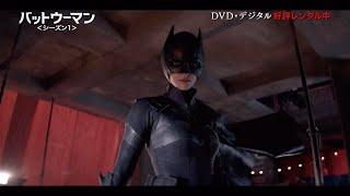 自分の道を切り開け! バットマンが失踪したゴッサム・シティに新時代が到来! 公式サイト:https://warnerbros.co.jp/tv/batwoman/ ...